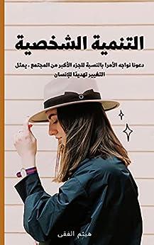 التنمية الشخصية: دعونا نواجه الأمر! بالنسبة للجزء الأكبر من المجتمع ، يمثل التغيير تهديدًا للإنسان (Arabic Edition) by [Haytham Al Fiqi]