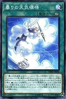 曇りの天気模様 ノーマル 遊戯王 デッキビルドパック スピリット・ウォリアーズ dbsw-jp038