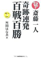 斎藤一人 奇跡連発 百戦百勝 [CD付]