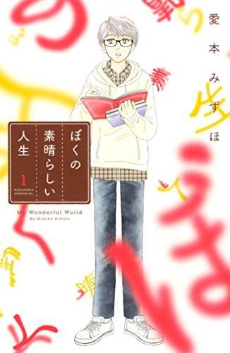 ぼくの素晴らしい人生(1) (BE・LOVEコミックス)