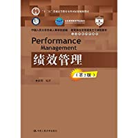 Performance management (second edition) backbone course materials such as the ministry of education of economic management. human resource management series(Chinese Edition)