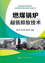 燃煤锅炉超低排放技术