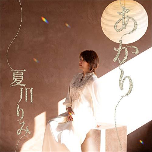 Shiawase no lamp