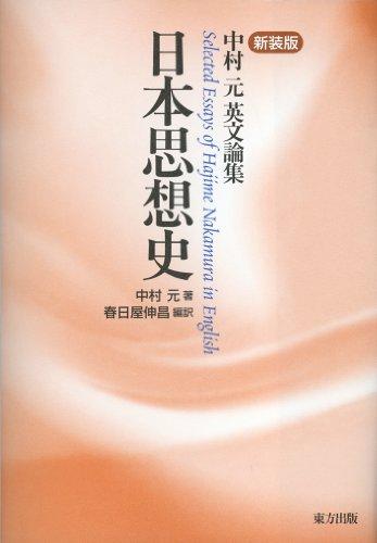 日本思想史―中村元英文論集
