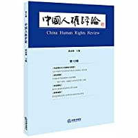 China Human Rights Comments (12 series)(Chinese Edition)
