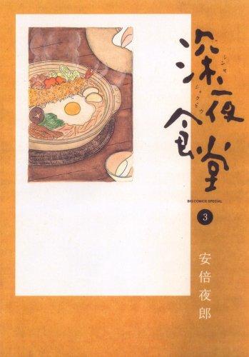 深夜食堂 (3) (ビッグコミックススペシャル)