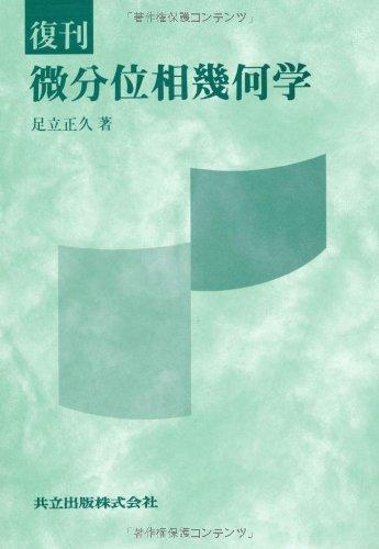 復刊 微分位相幾何学