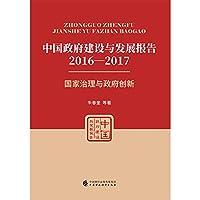中国政府建设与发展报告(2016-2017国家治理与政府创新)