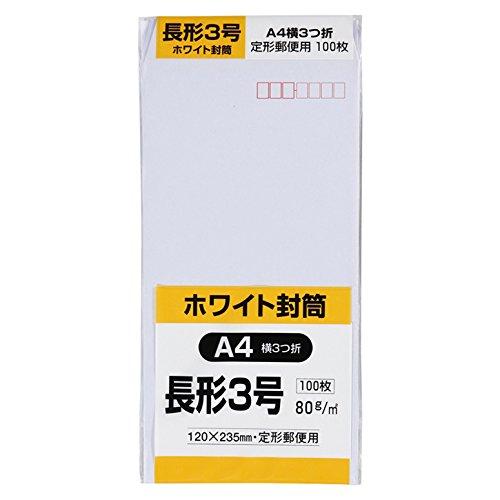 キングコーポレーション 封筒 ホワイト 長形3号 100枚 白ケント N3W80