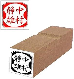 Web落款<508>楷書体(15mm印)
