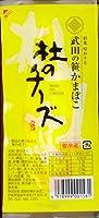 仙台 名産【武田の笹かまぼこ】チーズ 笹かま 真空包装 1枚入 ×20袋
