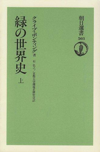 緑の世界史〈上〉 (朝日選書)