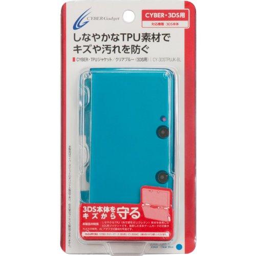 CYBER・TPUジャケット(3DS用)(クリアブルー)
