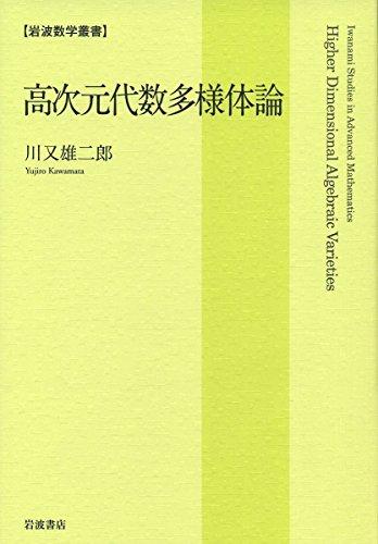 高次元代数多様体論 (岩波数学叢書)