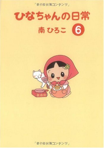 ひなちゃんの日常6(産経コミック)