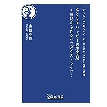 ゆとり産ハッピー思考回路〜無能から作るパラダイス・ライフ〜99.9...