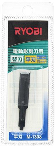 リョービ(RYOBI) 平刃 M-1308 電動彫刻刀用 4 9mm 901308