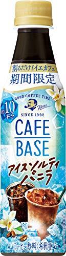 サントリー ボス カフェベース アイスソルティバニラ 濃縮コーヒー 340ml ×24本
