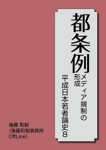 都条例メディア規制の形成 平成日本若者論史
