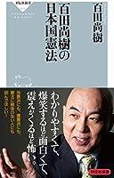 百田尚樹の日本国憲法 (祥伝社新書)