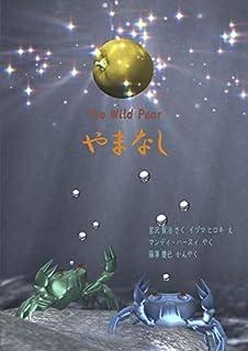 やまなし: The Wild Pear (バイリンガル絵本)