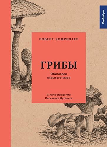 Грибы: Обитатели скрытого мира (Культ природы) (Russian Edition)