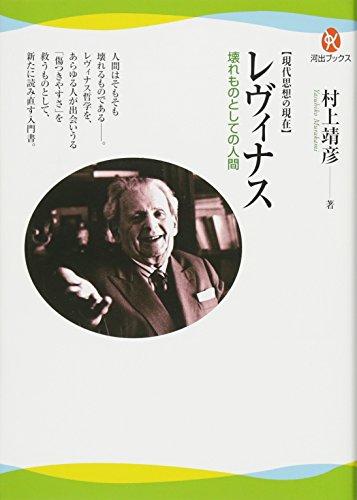 【現代思想の現在】レヴィナス ---壊れものとしての人間 (河出ブックス)