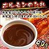 ミートたまや ホルモンのたれ 90g 焼き肉 バーベキュー BBQ タレ 【 みそ90×1 】