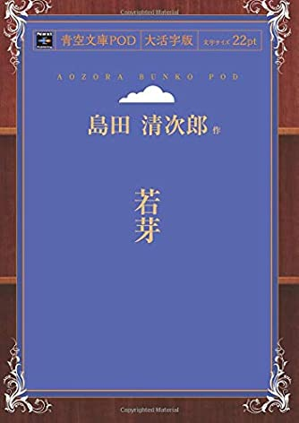 若芽 (青空文庫POD(大活字版))