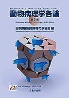 動物病理学各論 第3版