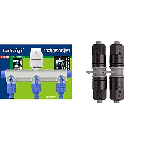 タカギ(takagi) 3分岐蛇口ニップル 1つの蛇口を3つに増やす GWF11 【安心の2年間保証】 & 【Amazon.co.jp限定】 自動水やり パーツ 9mmジョイント 4mm分岐(袋包装) 4mm水やりホース 取り出し用 QFKJ106 【安心