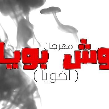 Wesh Boya (feat. Moslem) [Akhoya]