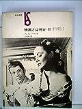 映画とは何か〈3〉現実の美学・ネオ=リアリズム (1973年) (美術選書)
