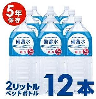 室戸海洋深層水使用 備蓄水 [2L×6本入×2(計12本)]