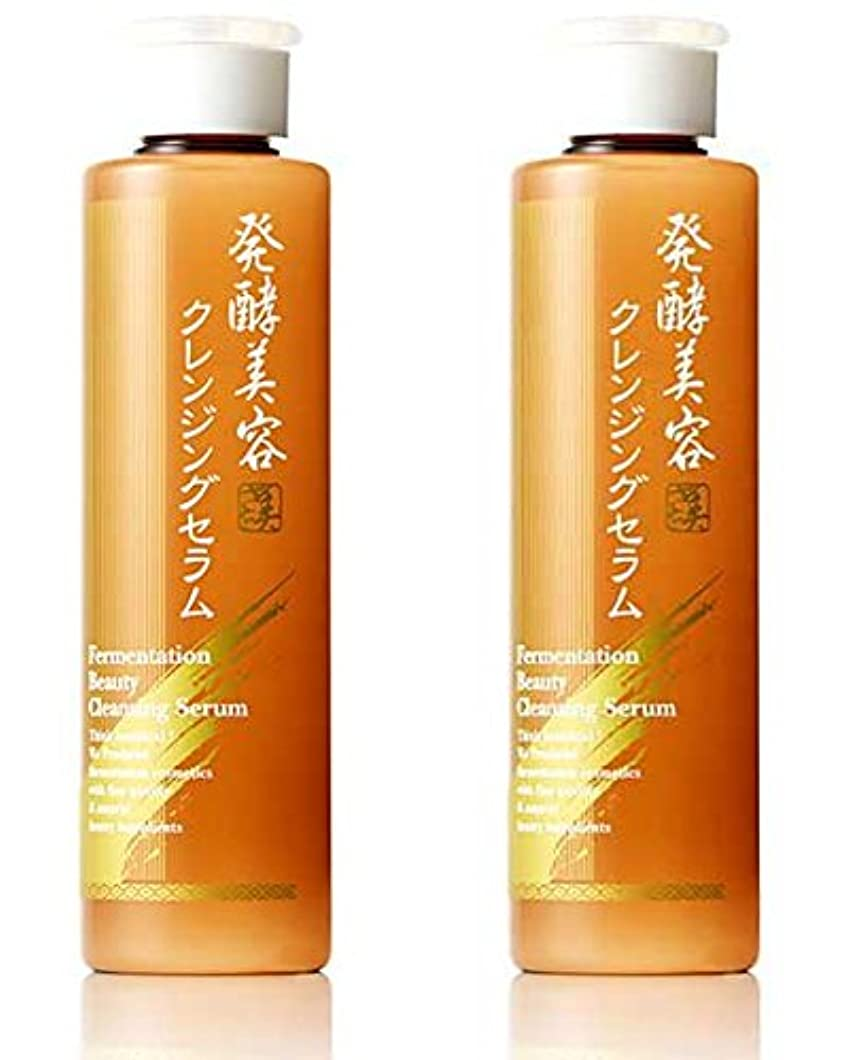 あざ選ぶ細心の美さを 発酵美容クレンジングセラム 2個セット(クレンジングウォーター美容液)