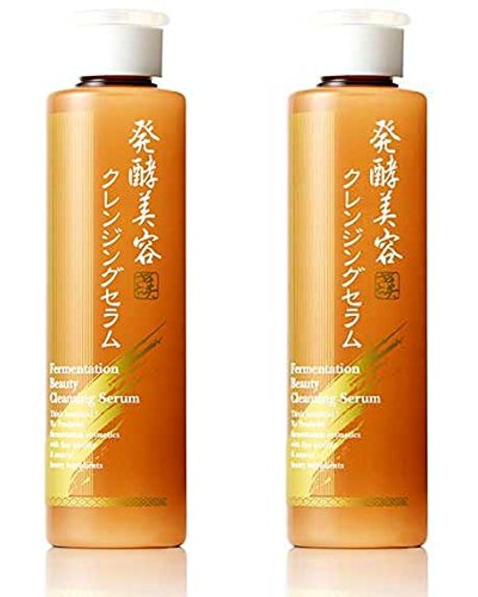対立前提条件上に美さを 発酵美容クレンジングセラム 2個セット(クレンジングウォーター美容液)