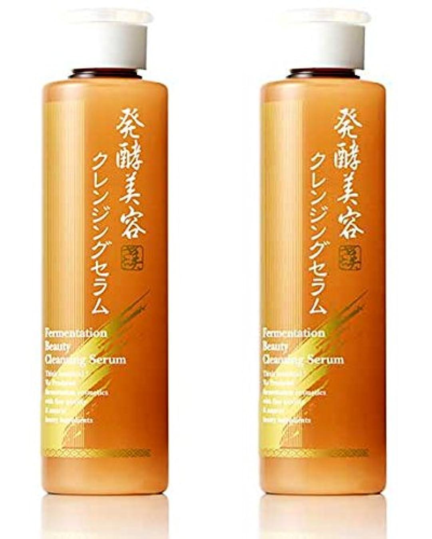 規則性文献ラショナル美さを 発酵美容クレンジングセラム 2個セット(クレンジングウォーター美容液)