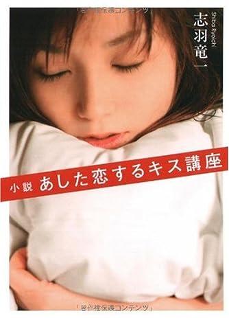 小説 あした恋するキス講座(MF文庫 ダヴィンチ) (MF文庫ダ・ヴィンチ)