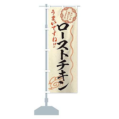 ローストチキン/習字・書道風 のぼり旗 サイズ選べます(ハーフ30x90cm 左チチ)