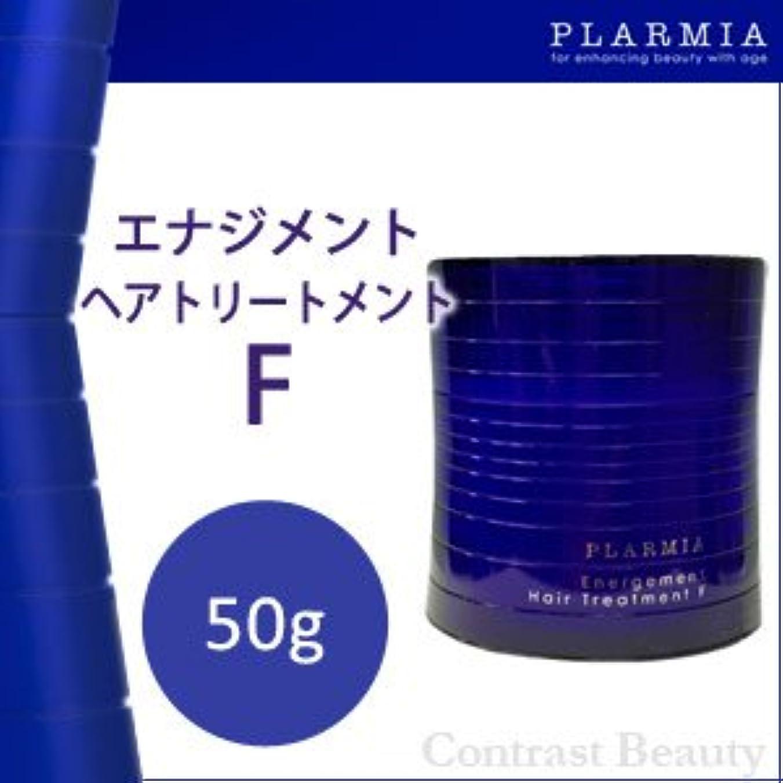 場合乗って好きである【X5個セット】 ミルボン プラーミア エナジメントヘアトリートメントF 50g 【軟毛?ふんわりさせたい用】 Milbon PLARMIA