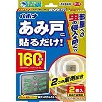 【アース製薬】バポナ あみ戸に貼るだけ 160日用 2個入 ×10個セット