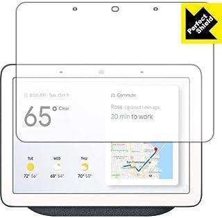 PDA工房 Google Nest Hub/Google Home Hub Perfect Shield 保護 フィルム 反射低減 防指紋 日本製