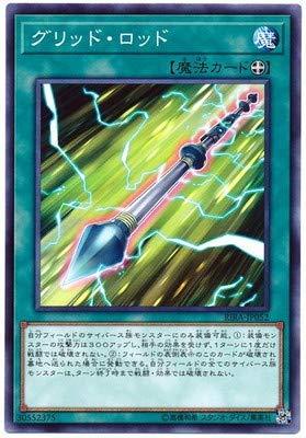遊戯王/第10期/09弾/RIRA-JP052 グリッド・ロッド