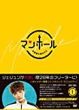 マンホール~不思議な国のピル~ DVD-BOX1[DVD]