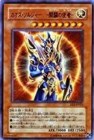 【遊戯王カード】 カオス・ソルジャー ?開闢の使者? 【ウルトラ】 EE2-JP025-UR