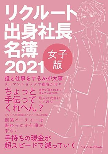 リクルート出身社長名簿[女子版] 2021の詳細を見る