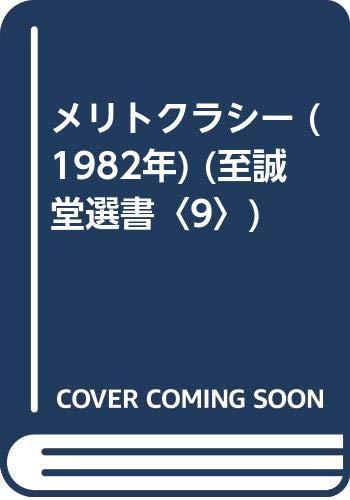 メリトクラシー (1982年) (至誠堂選書〈9〉)