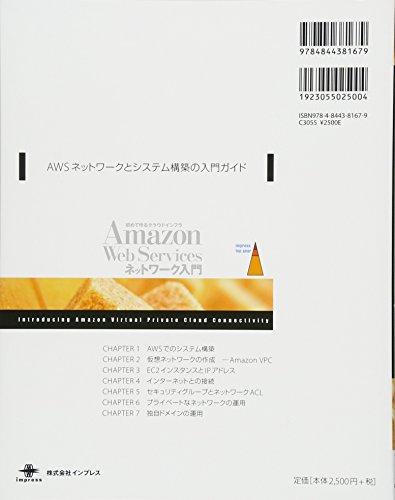 『Amazon Web Services ネットワーク入門 (impress top gear)』の1枚目の画像