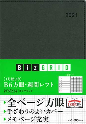 2021年1月始まり B6方眼週間レフト オフブラック 【N214】 (永岡書店のシンプル手帳 Biz GRID)