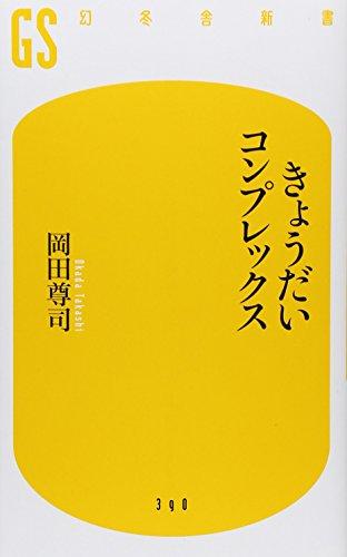 きょうだいコンプレックス (幻冬舎新書)